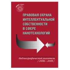 Правовая охрана интеллектуальной собственности в сфере нанотехнологий. Т.Ф. Сергеева