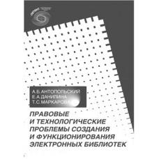 Правовые и технологические проблемы создания и функционирования электронных библиотек. А.Б. Антопольский, Е.А. Данилина, Т.С. Маркарова