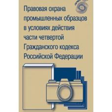 Правовая охрана промышленных образцов в условиях действия части четвертой Гражданского кодекса РФ. О.Л. Алексеева