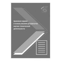 Правовая охрана и использование результатов научно-технической деятельности. Г.А. Федорова