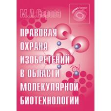 Правовая охрана изобретений в области молекулярной биотехнологии. М.А. Серова