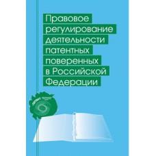 Правовое регулирование деятельности патентных поверенных в Российской Федерации. В.А. Дмитрюк, О.В. Добрынин