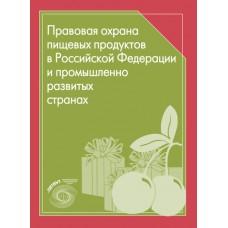 Правовая охрана пищевых продуктов в Российской Федерации и промышленно развитых странах. В. Ю. Джермакян и др.