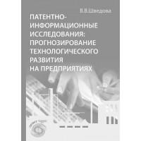 Патентно-информационные исследования: прогнозирование технологического развития на предприятиях. Шведова В.В.