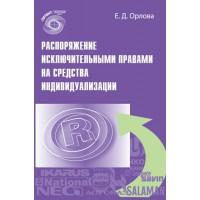 Распоряжение исключительными правами на средства индивидуализации. Е.Д. Орлова