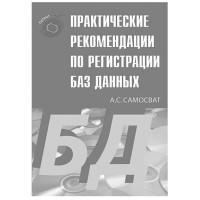 Практические рекомендации по регистрации БД. А.С. Самосват