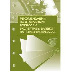 Рекомендации по отдельным вопросам экспертизы заявки на полезную модель. О.Л. Алексеева