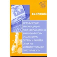 Методические рекомендации по информационно-аналитическому обеспечению охраны и защиты объектов интеллектуальной собственности. Терентьева И.М.