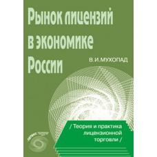 Рынок лицензии в экономике России (теория и практика лицензионной торговли). В.И. Мухопад