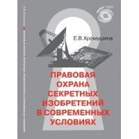 Правовая охрана секретных изобретений в современных условиях. Хромушина Е. В.