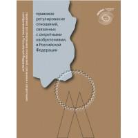 Правовое регулирование отношений, связанных с секретными изобретениями, в Российской Федерации. А. Д. Корчагин