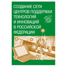 Создание сети центров поддержки технологий и инноваций в РФ. Е.В. Королева