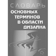 Словарь основных терминов в области дизайна. О.А. Алексеев, В.Г. Заборцев