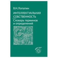 Интеллектуальная собственность, словарь терминов и определений. В.Н. Лопатин