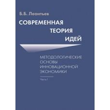 Современная теория идей (методические основы инновационной экономики) часть 1. Б.Б. Леонтьев