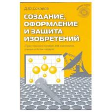Создание, оформление и защита изобретений. Д.Ю. Соколов