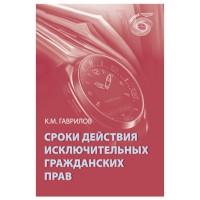 Сроки действия исключительных гражданских прав. К.М. Гаврилов