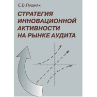 Стратегия инновационной активности на рынке аудита. Е.В. Пушняк