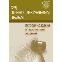 Суд по интеллектуальным правам. История создания и перспективы развития. О.В. Добрынин, М.М. Карелина