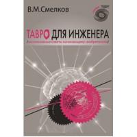 Тавро для инженера (эксклюзивные советы начинающему изобретателю). В.М. Смелков