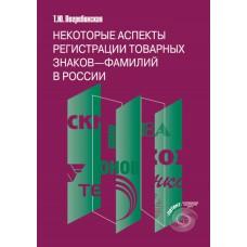 Некоторые аспекты регистрации товарных знаков-фамилий в России. Т.Ю. Погребинская