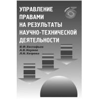 Управление правами на результаты научно-технической деятельности. В.Ф. Евстафьев, А.В. Наумов, Л.Н. Хитрова