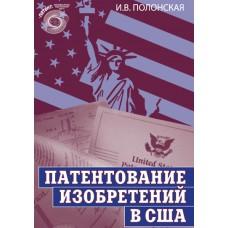 Патентование изобретений в США. И.В. Полонская