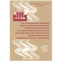 Организационно-правовые вопросы функционирования хозяйственных обществ. Ю.Г. Смирнов, Я.С. Нурлиева