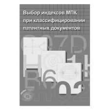 Выбор индексов МПК при классифицировании патентных документов. Г.С. Ненахов