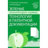 Зеленые (экологически чистые) технологии в патентной документации (практическое пособие). Г.С. Ненахов, Г.А. Негуляев