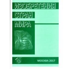 Выпуск 2. МПК А 01 N