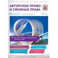 Журнал «Интеллектуальная собственность. Авторское право и смежные права»
