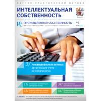 Журнал «Интеллектуальная собственность. Промышленная собственность»