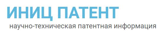 ИНИЦ «ПАТЕНТ»