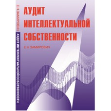 Аудит интеллектуальной собственности. Е.Н. Замирович