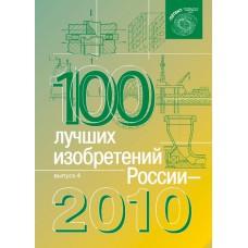 100 лучших изобретений России. Выпуск 4. Ю.Г. Смирнов