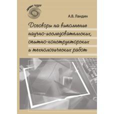 Договоры на выполнение научно-исследовательских опытно-конструкторских и технологических работ. А.В. Ландин