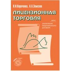 Лицензионная торговля часть 1. В.И.Кириченко, А.А.Земсков
